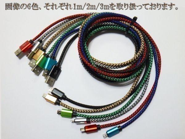 USBケーブル 【3m ゴールド】 マイクロUSB micro-USB データ通信 急速充電 検) アンドロイド タブレット スマートフォン Sony Xperia_画像3