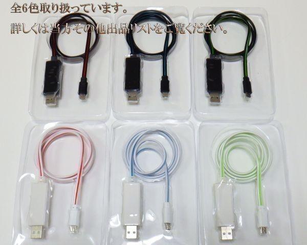 ケーブル 光る 流れる 80cm 【B0.8白/緑】 マイクロ micro-USB データ通信 急速充電 検) アンドロイド タブレット スマートフォン Sony_画像3