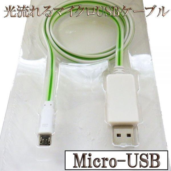 ケーブル 光る 流れる 80cm 【B0.8白/緑】 マイクロ micro-USB データ通信 急速充電 検) アンドロイド タブレット スマートフォン Sony_画像1