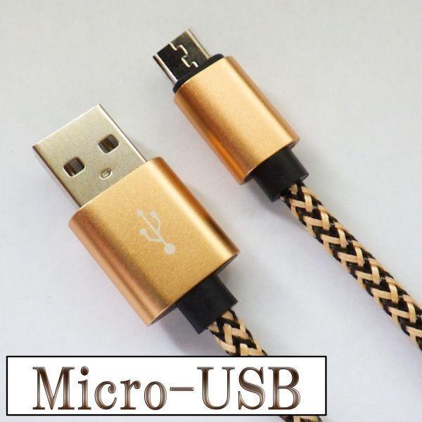 USBケーブル 【1m ゴールド】 マイクロUSB micro-USB データ通信 急速充電 検) アンドロイド タブレット スマートフォン Sony Xperia_画像2