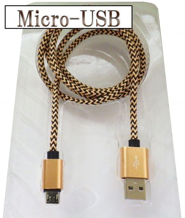 USBケーブル 【1m ゴールド】 マイクロUSB micro-USB データ通信 急速充電 検) アンドロイド タブレット スマートフォン Sony Xperia_画像1