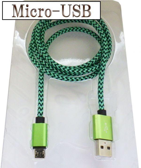 USBケーブル 【2m 緑】 マイクロUSB micro-USB データ通信 急速充電 検) アンドロイド タブレット スマートフォン Android Sony Xperia_画像1