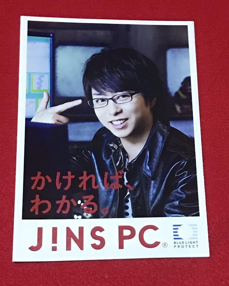 【フライヤー】櫻井翔1枚JINS(J!NS)PC縦18×横12センチ_画像1