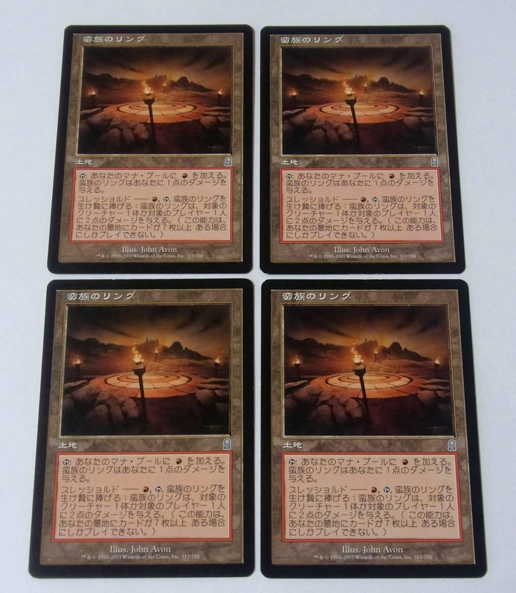 MTG163★ODY 蛮族のリング/Barbarian Ring 日本語版 4枚セット 中古品 _画像1