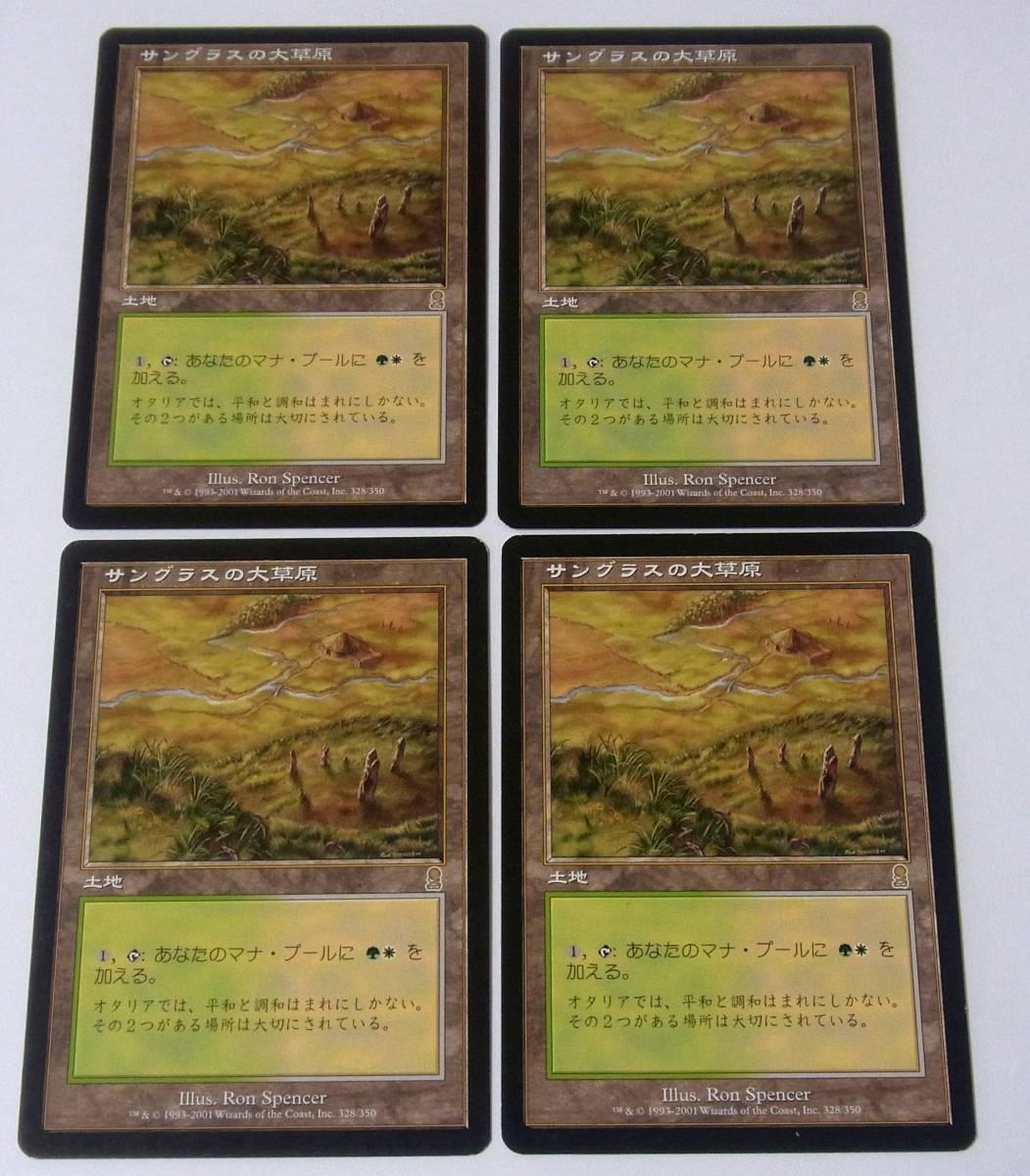 MTG165★ODY サングラスの大草原/Sungrass Prairie 日本語版 4枚セット 中古品 _画像1