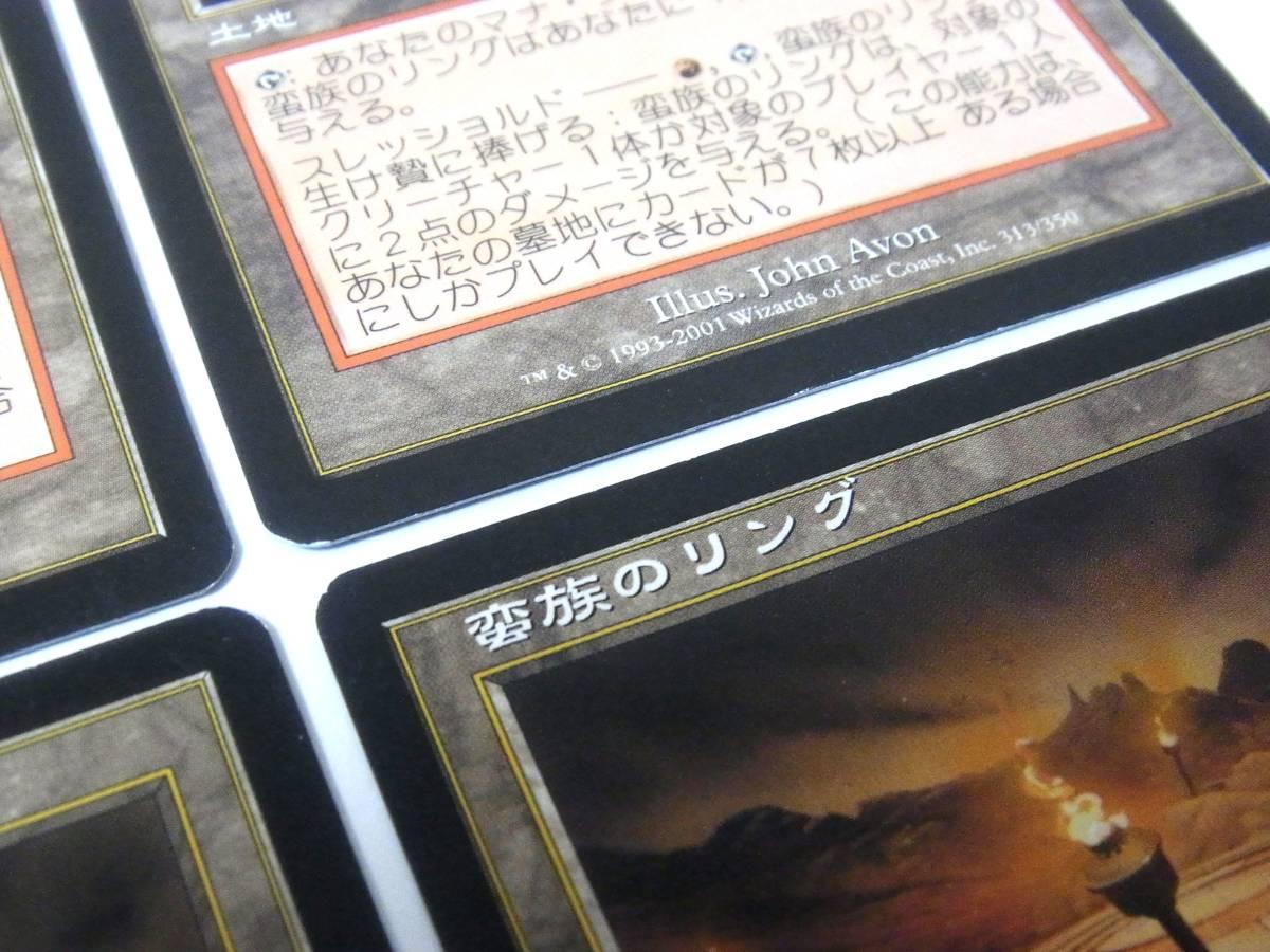 MTG163★ODY 蛮族のリング/Barbarian Ring 日本語版 4枚セット 中古品 _画像2