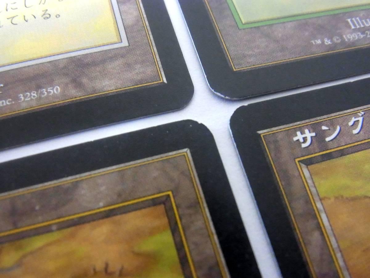 MTG165★ODY サングラスの大草原/Sungrass Prairie 日本語版 4枚セット 中古品 _画像2