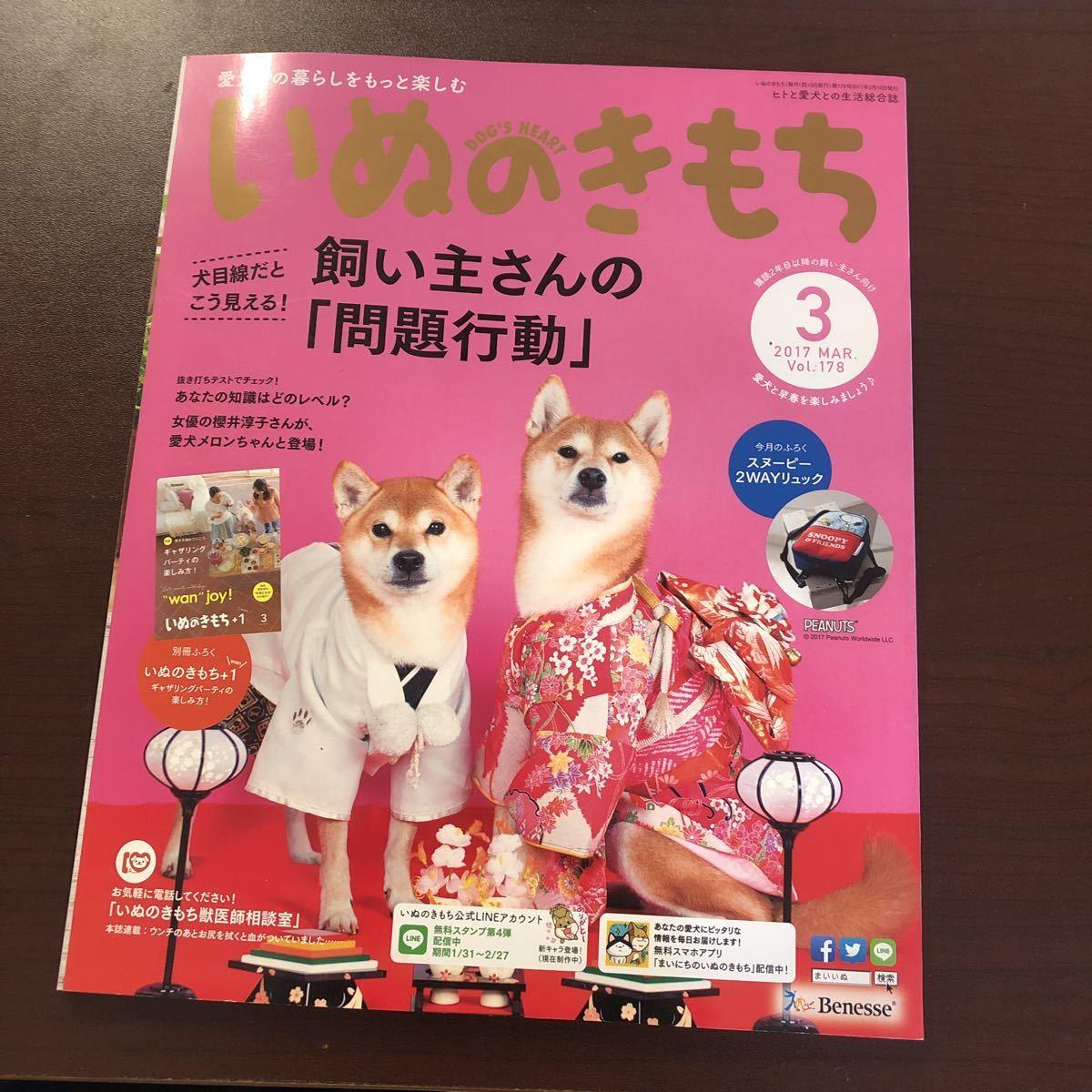 ☆いぬのきもち 2017年3月号 Vol.178☆_画像1