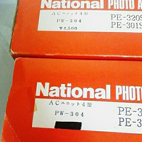 National PW-304 ACアダプター 2セット_画像3