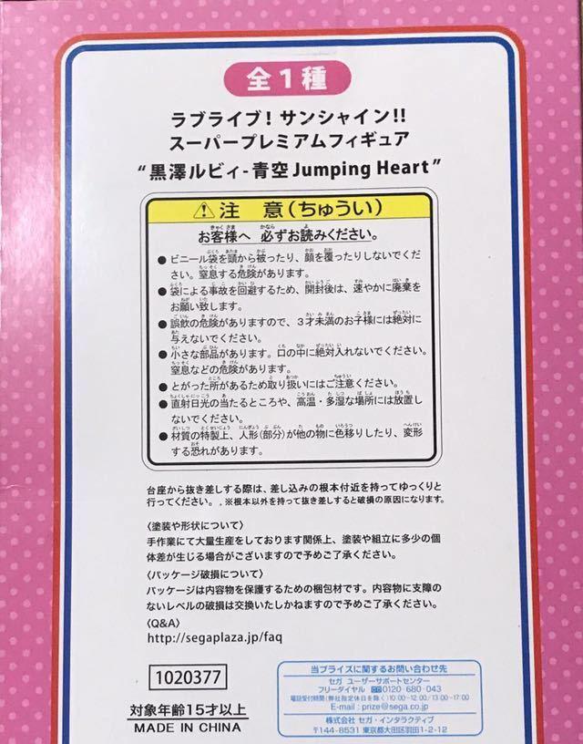 黒澤ルビィのフィギュア ~青空 Jumping Heart~ SPM☆ ラブライブ!サンシャイン!! 発売元:SEGA アミューズメント専用景品_画像4