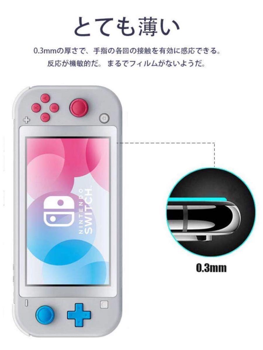 【2枚セット】Nintendo Switch Lite ガラスフィルム 強化ガラス液晶保護フィルム 3D 高透過率 硬度9H 防爆裂 スクラッチ防止 気泡ゼロ