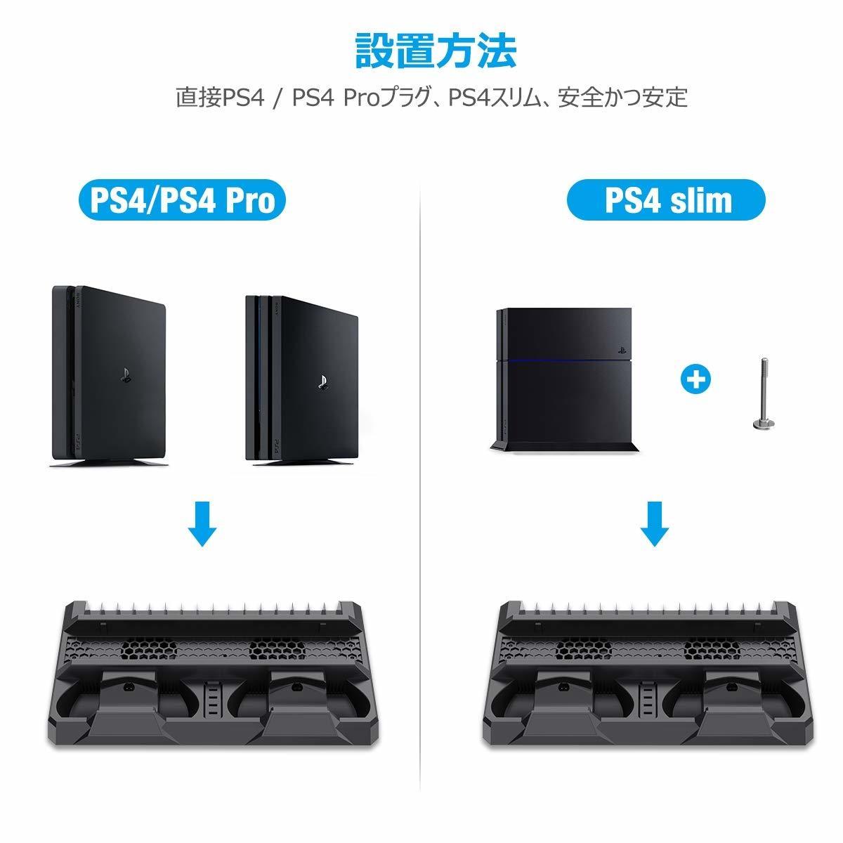 【新品 大人気】PS4 専用 縦置きスタンド プレステ プレイステーション コントローラ 充電スタンド ゲームディスク収納可能 ポイント消化_画像8