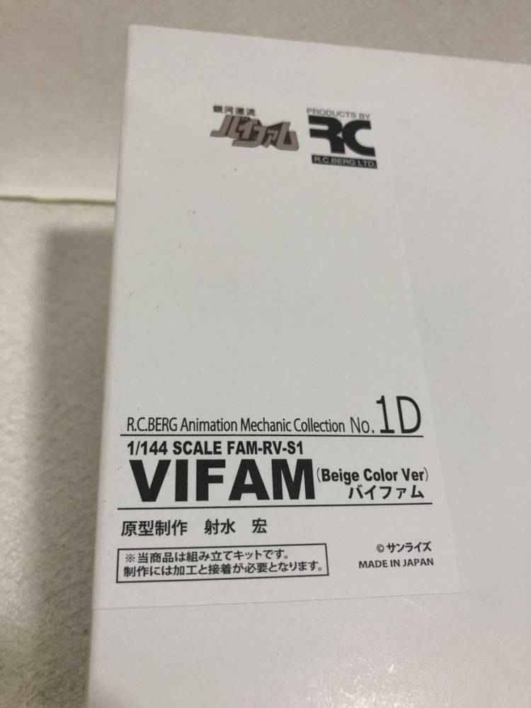 No.1D 銀河漂流 バイファム 1/144 FAM-RV-S1 VIFAM Beige Color Ver サンライズ_画像8