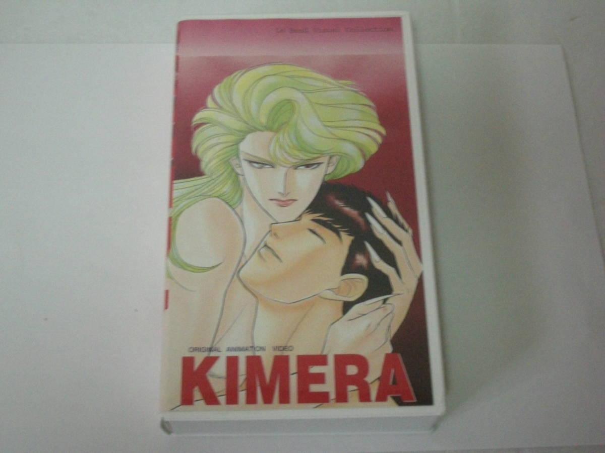 ◆KIMERA ◆オリジナル アニメーション ビデオ◆こだか和麻
