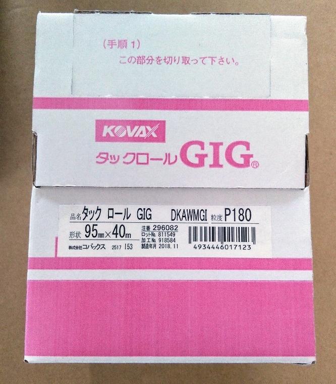 送料込み のり付きペーパー 研磨紙「タックロール ギグ P180 95mm巾x40m」KOVAX 取り寄せ_画像1