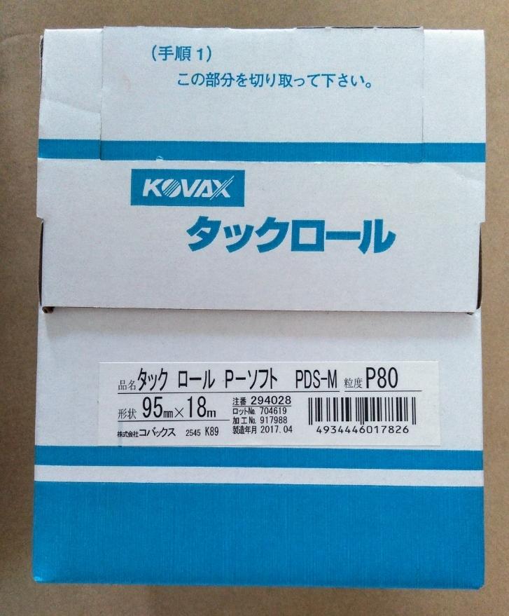 送料込み のりつきペーパー 研磨紙 タックロール P80 95㎜巾x18m KOVAX_画像1