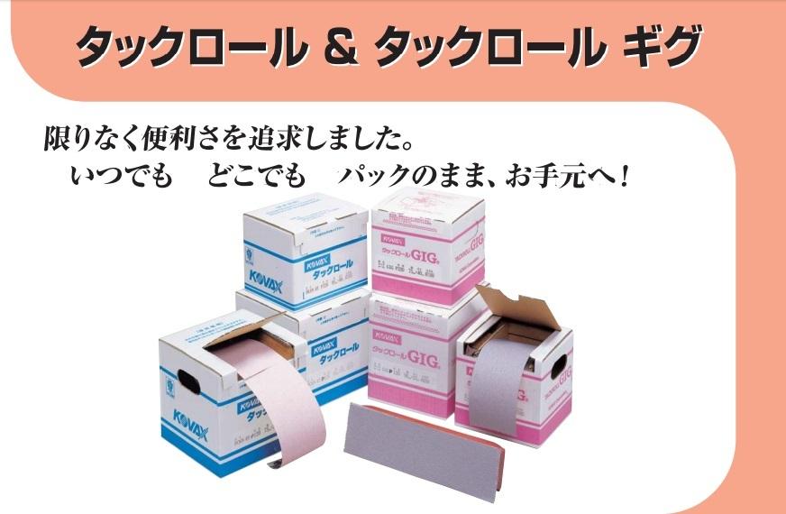 送料込み のりつきペーパー 研磨紙 タックロール P80 95㎜巾x18m KOVAX_画像2