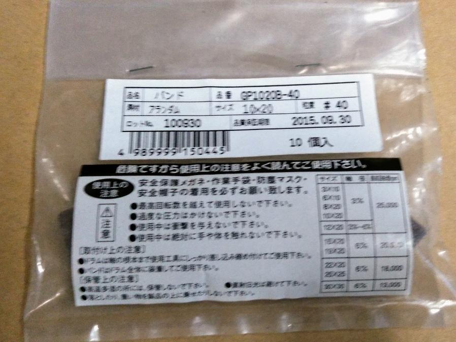 デッドストック 円筒研磨布「バンド 10φx20mm巾 #40 10入りセット」GD1020B-40_画像1