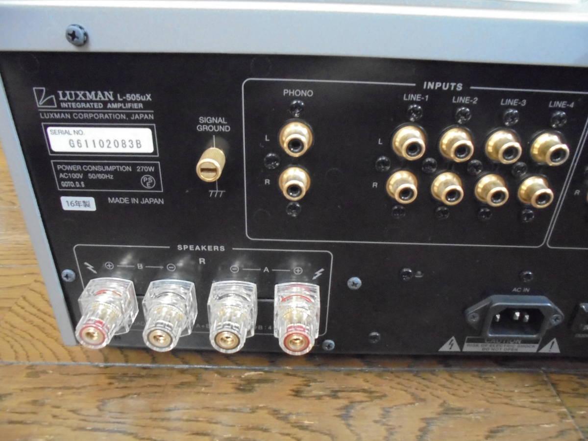 ラックスマン Luxman プリメインアンプ L-505uX ブラスターホワイト_画像5