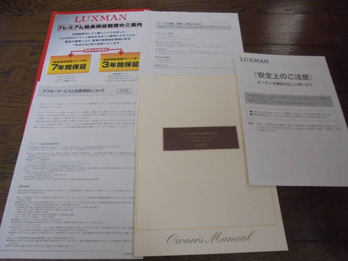 ラックスマン Luxman プリメインアンプ L-505uX ブラスターホワイト_画像10
