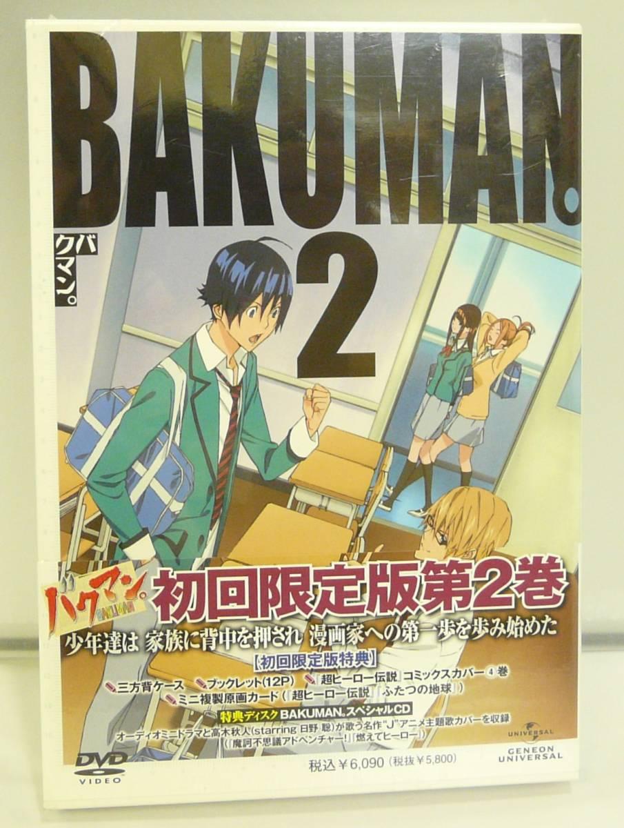 バクマンアニメ