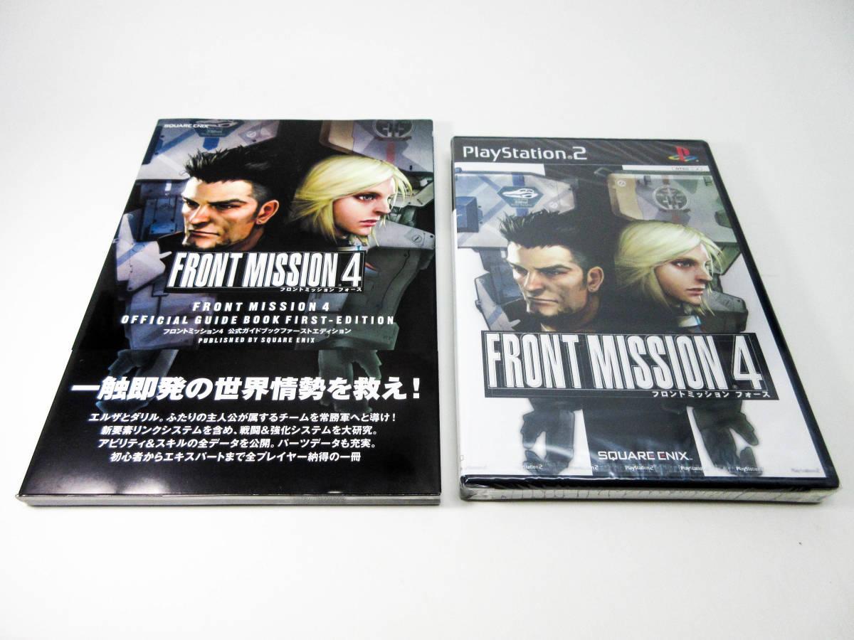 攻略 4 フロント ミッション