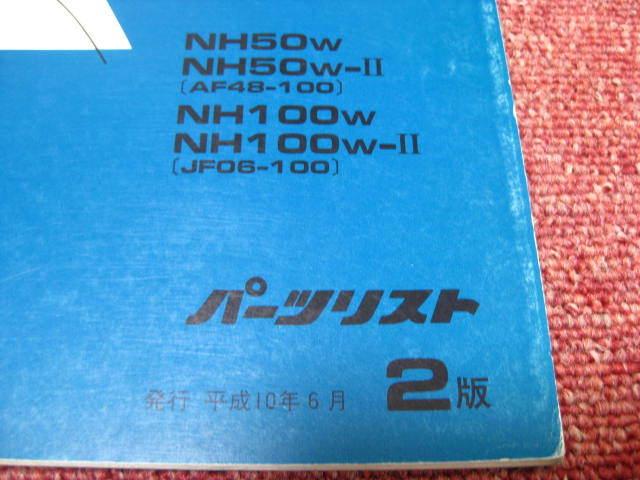 ホンダ リード50 100 パーツリスト 2版 LEAD AF48 JF06 パーツカタログ 整備書☆_画像2