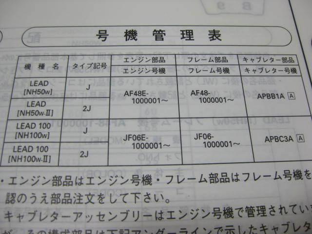 ホンダ リード50 100 パーツリスト 2版 LEAD AF48 JF06 パーツカタログ 整備書☆_画像3