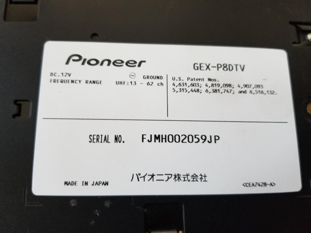 地デジチューナー カロッツェリア carrozzeria GEX-P8DTV 未確認 ジャンク_画像4