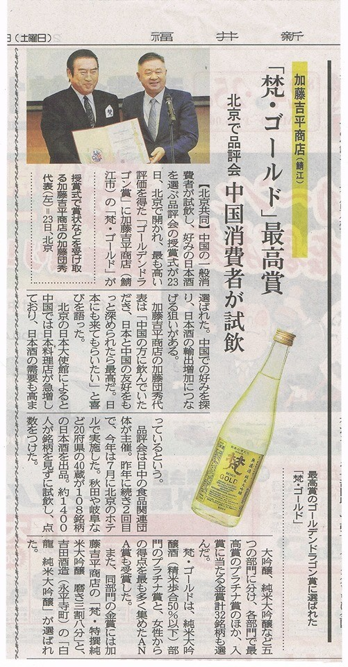 ★季節特別限定品★ 梵 純米吟醸ひやおろし1800ml_画像3