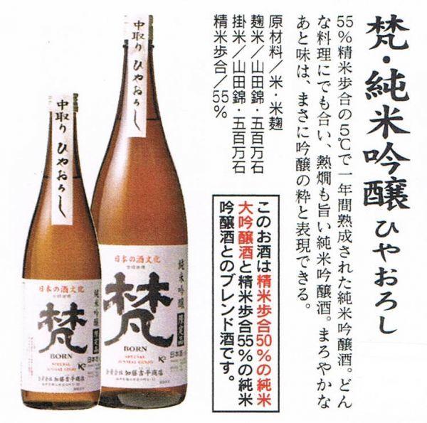 ★季節特別限定品★ 梵 純米吟醸ひやおろし1800ml_画像1