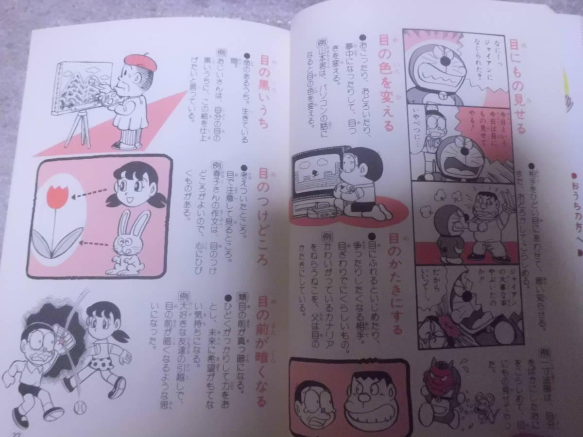 ドラえもん学習シリーズ 国語おもしろ攻略 慣用句びっくりことば事典