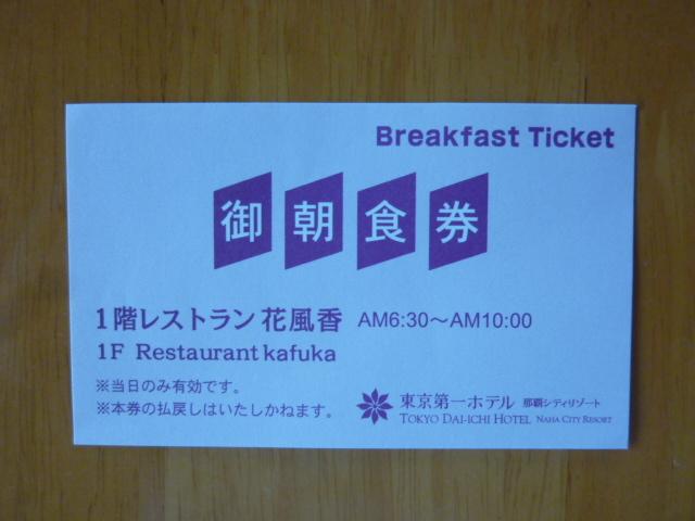 沖縄 東京第一ホテル レストラン花風香 朝食券 1名_画像1