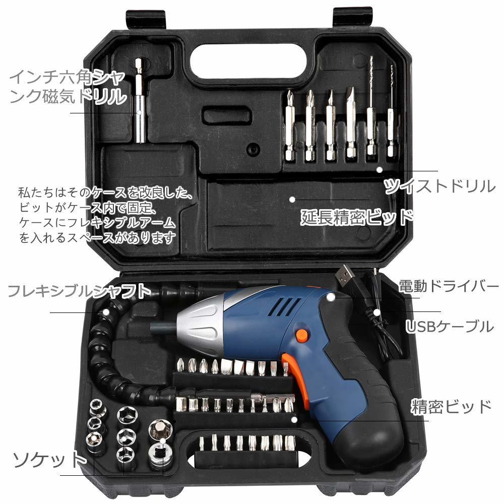 【大特価】電動ドライバー コードレス 充電式 1300mAh 正逆転可能 照明機能 フレキシブルシャフト付き 46本ビット 日本語説明書付き_画像2