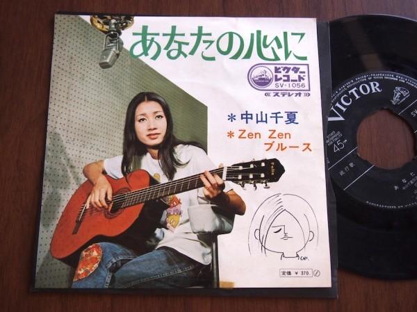 【EP】中山千夏 / あなたの心に_画像1