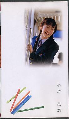 VHS-34/小倉星羅/Petit/メディアサプライ/30min_画像1