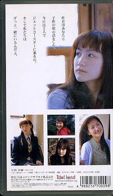 VHS-34/小倉星羅/Petit/メディアサプライ/30min_画像2