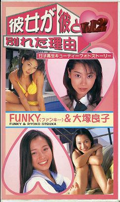 VHS-28/彼女が彼と別れた理由/ポニーキャニオン/FUNKYー&大塚良子/女子高生キューティーフォトストーリー&水着イメージビデオ_画像1