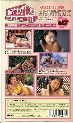 VHS-28/彼女が彼と別れた理由/ポニーキャニオン/FUNKYー&大塚良子/女子高生キューティーフォトストーリー&水着イメージビデオ_画像2