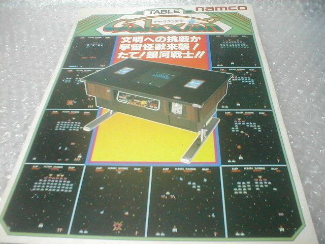 ※チラシ ギャラクシアン ナムコ galaxian namco テーブル筐体 初代 カタログ フライヤー パンフレット 販売促進 販促 型録 _画像1