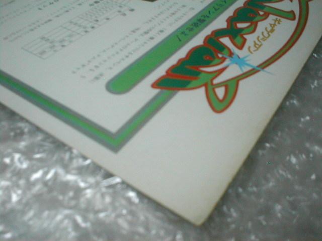 ※チラシ ギャラクシアン ナムコ galaxian namco テーブル筐体 初代 カタログ フライヤー パンフレット 販売促進 販促 型録 _画像6