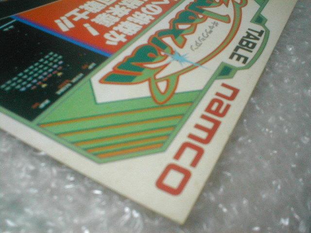 ※チラシ ギャラクシアン ナムコ galaxian namco テーブル筐体 初代 カタログ フライヤー パンフレット 販売促進 販促 型録 _画像2