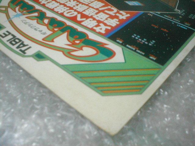※チラシ ギャラクシアン ナムコ galaxian namco テーブル筐体 初代 カタログ フライヤー パンフレット 販売促進 販促 型録 _画像3