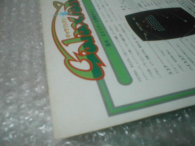※チラシ ギャラクシアン ナムコ galaxian namco テーブル筐体 初代 カタログ フライヤー パンフレット 販売促進 販促 型録 _画像7