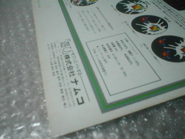※チラシ ギャラクシアン ナムコ galaxian namco テーブル筐体 初代 カタログ フライヤー パンフレット 販売促進 販促 型録 _画像9