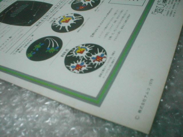 ※チラシ ギャラクシアン ナムコ galaxian namco テーブル筐体 初代 カタログ フライヤー パンフレット 販売促進 販促 型録 _画像8