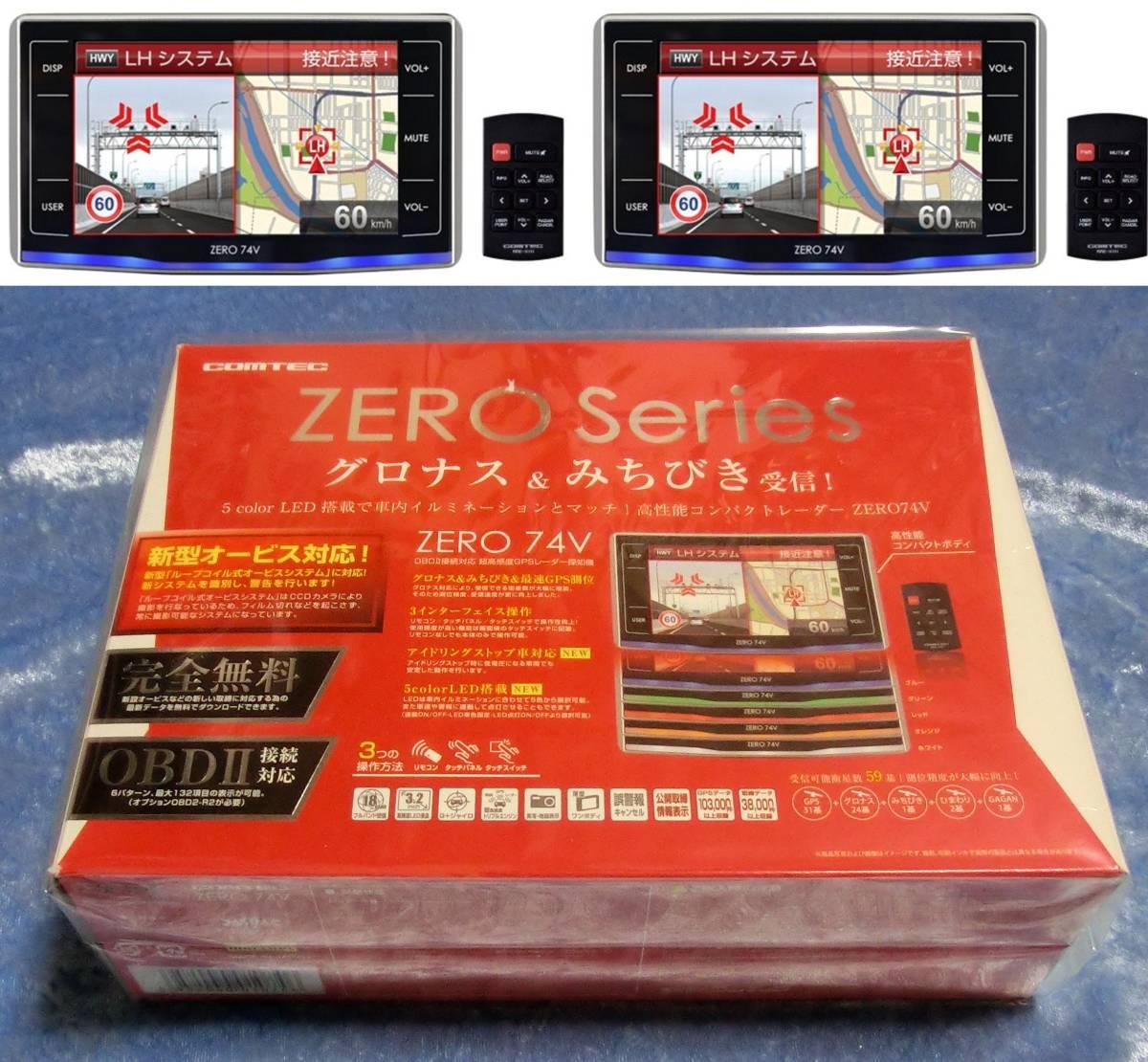送料無料☆新品☆ZERO74V☆直接配線コードZR02付属のグロナス&みちびき受信GPSレーダー探知機☆