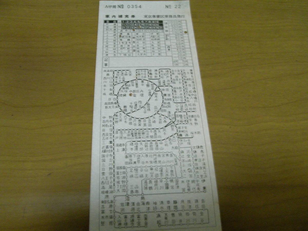 車内補充券 東京車掌区乗務員発行 昭和46年以前? _画像1