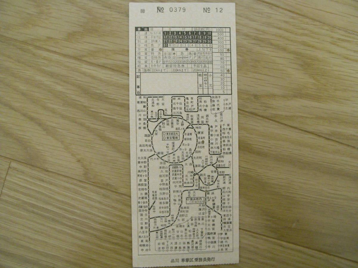 車内補充券 品川車掌区乗務員発行 NO.0379-12 /昭和48年以前? _画像1