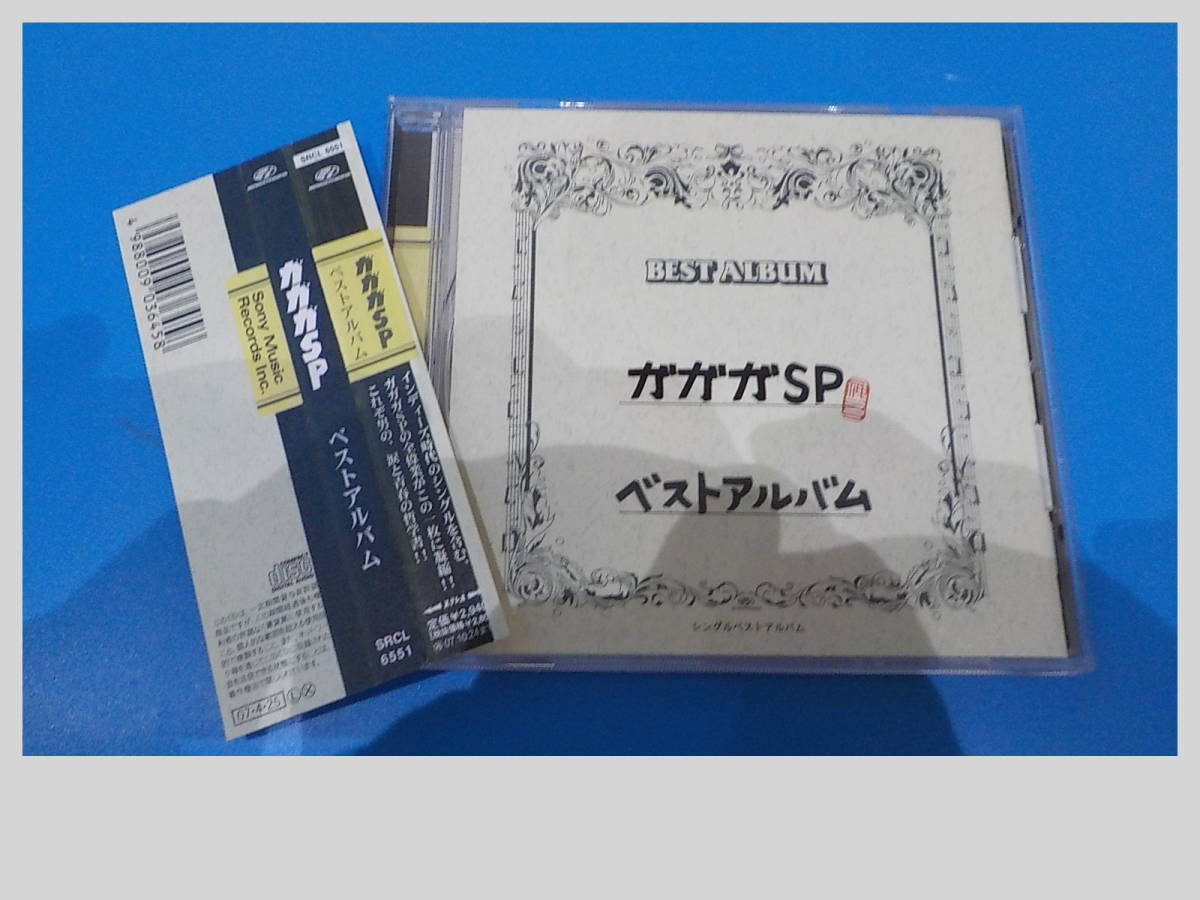 ガガガSP ベスト CDアルバム 付帯付き_画像1